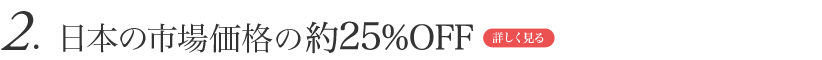 日本の市場価格の約25%OFF