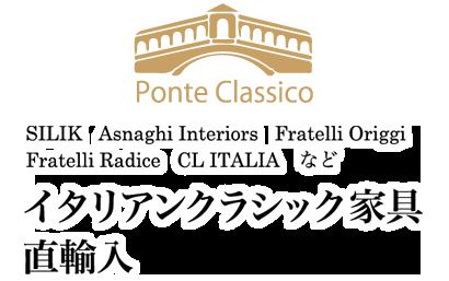 SILIK  Asnaghi Interiors  Fratelli Origgi  Fratelli Radice  CL ITALIAなどイタリアンクラシック家具直輸入